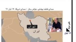 گزارش نهایی پزشک قانونی: مرگ ستار بهشتی طبیعی بود