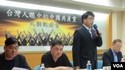 台湾人眼中的中国共产党民调发布会
