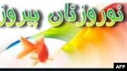 نوروز = Nowruz