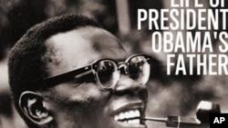 """一本探討美國總統奧巴馬父親動蕩一生的新書""""另一個奧巴馬""""將會在美國發行的。"""