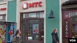 資料照:莫斯科薩哈羅夫大街附近的一處移動電訊系統公司(MTS)營業部 (美國之音白樺)