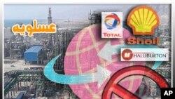 ازدیاد قیودات مالی بر شرکت های ایران