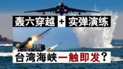 海峡论谈:轰六绕台+实弹演练 台海危机一触即发?