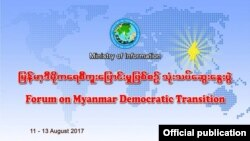 Forum on Myanmar Democratic Transition
