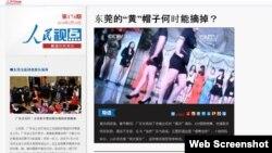 人民网报道评论东莞扫黄行动(网页截屏)