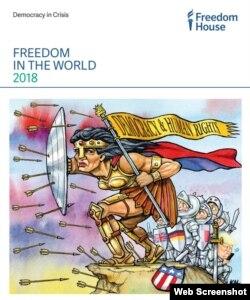 របាយការណ៍ដែលមានចំណងជើងថា«សេរីភាពក្នុងពិភពលោកឆ្នាំ២០១៨៖ លទ្ធិប្រជាធិបតេយ្យកំពុងជួបវិបត្តិ» ឬ Freedom in the World 2018: Democracy in Crisis។