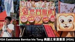 香港民主黨將除夕日維園年宵市場全數收益捐助台南地震災民 (攝影﹕美國之音湯惠芸)