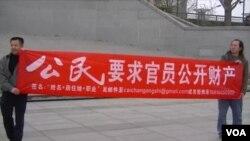 北京幾位公民在西單展示反貪腐橫幅(丁家喜推特圖片)