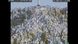 2011-11-05 美國之音視頻新聞: 200多萬穆斯林在沙特阿拉伯朝聖
