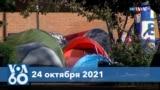 Новости США за минуту: Протест и караван мигрантов