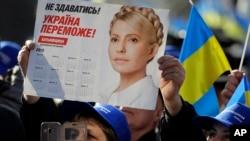 Ukrayna prezident seçkilərində namizəd, keçmiş baş naziri Yuliya Timoşenkonun tərəfdarları onun seçki plakatları ilə
