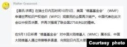 """有维基用户向美国之音展示一张截图,指是基金会申请被阻止后,其中一名被封锁的用户""""Walter Grassroot""""在中国维基人QQ群组发表的公告, 指中国维基人曾经通过传媒等渠道,向中国驻日内瓦大使团提交了相关的情况文件。"""