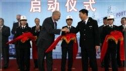در مراسمی به مناسبت افتتاح سیستم، توماس داگوستینو، مدیر اداره امنیت ملی اتمی آمریکا، از تعهد دولت چین به ردیابی مواد اتمی و مبارزه با تروریسم اتمی قدردانی کرد