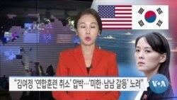"[VOA 뉴스] ""김여정 '연합훈련 취소' 압박…'미한·남남 갈등' 노려"""