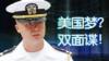 被控间谍罪 台裔海军少校家属:他是无辜的