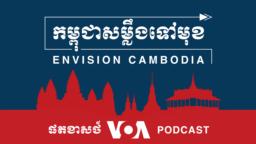 Envision Cambodia Brand Graphic - Horizontal