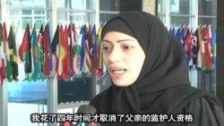 国会手记(十六):三八妇女节:clip3_Badawi