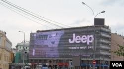 莫斯科街頭的美國吉普車廣告。