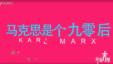 中国九零后女孩创作神曲《马克思是个九零后》(视频截图)