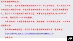 毛泽东旗帜网发表的公告