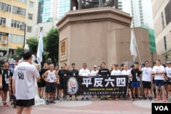 2019年香港六四長跑待出發(美國之音記者申華拍攝)