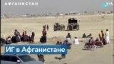 Афганистан: угроза Иcламского государства растет