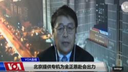 VOA连线(叶兵):北京提供专机为金正恩赴会出力