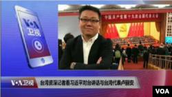 VOA连线(杨钊):台湾资深记者看习近平对台讲话与台湾代表卢丽安