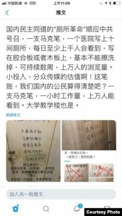 """季孝龍有關""""廁所革命""""的推文(推特圖片)"""