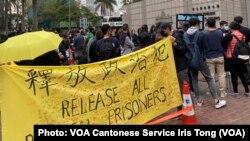 排隊人士拉起大型横額要求當局釋放政治犯 (攝影:美國之音湯惠芸)