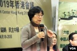 独立中文笔会2019年4月19日在香港九龙地区举行年会,会长廖天琪致开幕词( 美国之音记者申华拍摄)