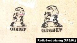 Малюнок на стіні із зображенням політика Олівера Івановича