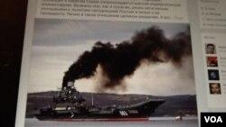 俄社交媒体上的航母航行照片。(美国之音白桦拍摄)