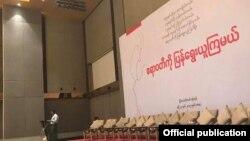 (သတင္းဓါတ္ပံု - Save the Irrawaddy by offering compensation)