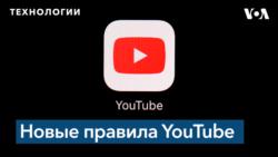 На YouTube вступили в силу новые правила для создателей контента и других пользователей