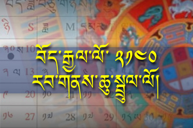 The Year 2140 of the Tibetan Royal Calender