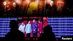 人們在北京西站觀看央視的春晚節目。(2018年1月15日)