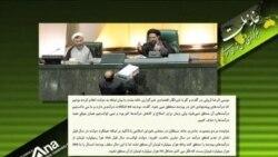 دولت روحانی : یک سوم بودجه امسال غیر واقعی است