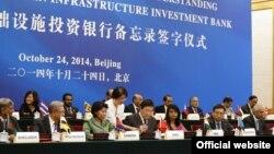 2014년 10월에 개최된 AIIB 회의에 참석한 각국 대표들의 모습.