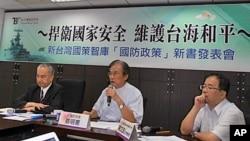 新台湾国策智库召开国防政策研讨会
