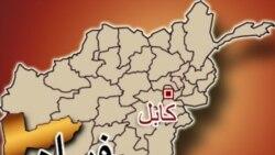 ۱۲ مهندس ایرانی در افغانستان ربوده شده اند