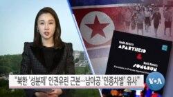 """[VOA 뉴스] """"북한 '성분제' 인권유린 근본…남아공 '인종차별' 유사"""""""