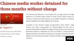 国际记者联盟网页截频