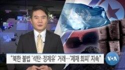 "[VOA 뉴스] ""북한 불법 '석탄·정제유' 거래…'제재 회피' 지속"""