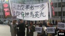 要求法院立即收押馬英九的示威民眾