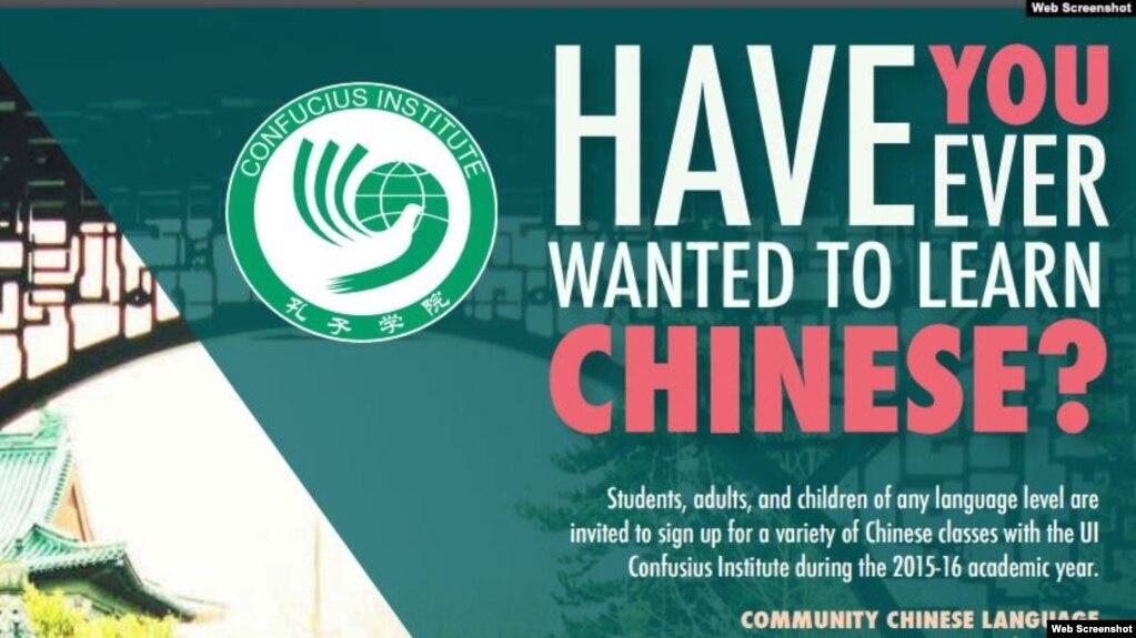 资料图:爱奥华大学孔子学院赞助的汉语课程宣传。爱奥华大学已于2019年关闭了孔子学院。(photo:VOA)
