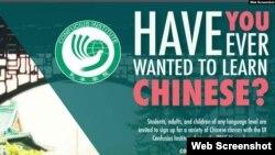 資料圖:愛奧華大學孔子學院贊助的漢語課程宣傳。愛奧華大學已於2019年關閉了孔子學院
