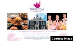 네덜란드의 북한 식당 '암스테르담 해당화식당'의 웹사이트.
