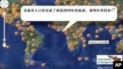 北美空防司令部追踪圣诞老人的中文网页