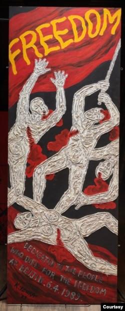 图为该系列中的一幅作品。(由亚裔美国人艺术中心、人道中国和自由雕塑公园提供)